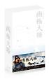 南極大陸 DVD-BOX
