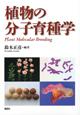植物の分子育種学