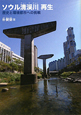 ソウル清渓川-チョンゲチョン-再生 歴史と環境都市への挑戦