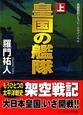 皇国の艦隊(上) 長編戦記シミュレーション・ノベル