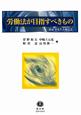 労働法が目指すべきもの 渡辺章先生古稀記念論文集