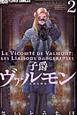 子爵ヴァルモン〜危険な関係〜(2)