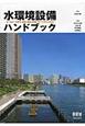 水環境設備ハンドブック 「水」をめぐる都市・建築・施設・設備のすべてがわか