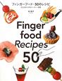フィンガーフード・50のレシピ ひと口サイズのパーティー料理