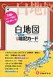 小学社会 白地図暗記カード<改訂版>