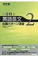 英語長文 出題パターン演習 標準~やや難(2)