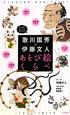 歌川国芳×伊藤文人 あそび絵くらべ アートde楽しい!シリーズ