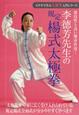 李徳芳先生の規定楊式太極拳 ビデオで学ぶ太極拳入門シリーズ