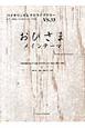 おひさま メインテーマ ピアノ伴奏・バイオリンパート付 NHK連続テレビ小説「おひさま」より