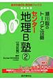 センター地理B塾 【地誌編】 瀬川聡のトークで攻略 CD付 (2)
