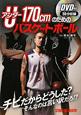 U-アンダー-170cmのための バスケットボール DVD付