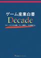 ゲーム産業白書 Decade 2001~2010年を俯瞰、「今」を整理し、次を展