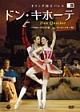 オランダ国立バレエ 「ドン・キホーテ」 (ラトマンスキー版 プロローグ付全3幕)