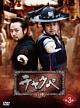 チャクペ~相棒~ DVD-BOX 第3章