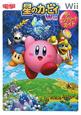 星のカービィ Wii ザ・コンプリートガイド