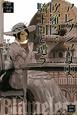 アレクシア女史、欧羅巴で騎士団と遭う 英国パラソル奇譚