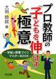 プロ教師の「子どもを伸ばす」極意 学級&授業づくりマスターBOOK