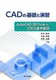 CADの基礎と演習 AutoCAD2011を用いた2次元基本製図