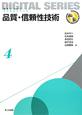品質・信頼性技術 未来へつなぐデジタルシリーズ4