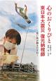 心のおくりびと 東日本大震災 復元納棺師 思い出が動きだす日