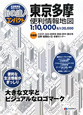 街の達人コンパクト 東京多摩 便利情報地図<第2版>