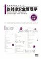 放射線安全管理学<改訂2版>