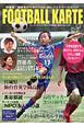 FOOTBALL KARTE サッカーをする子供たちの教育と環境を考える本(7)