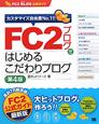 FC2ブログではじめるこだわりブログ<第4版> FC2 BLOG公式ガイド カスタマイズ自由度No.1!!