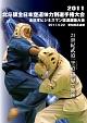 大道塾 2011 北斗旗全日本空道体力別選手権大会 2011年5月22日 愛知県武道館