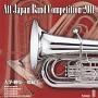 全日本吹奏楽コンクール2011 Vol.11 大学・職場・一般編I