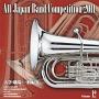 全日本吹奏楽コンクール2011 Vol.12 大学・職場・一般編II