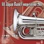 全日本吹奏楽コンクール2011 Vol.13 大学・職場・一般編III