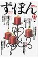 ず・ぼん 図書館電子化への課題 図書館とメディアの本(17)