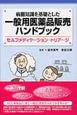 病態知識を基礎とした 一般用医薬品販売ハンドブック セルフメディケーション・トリアージ