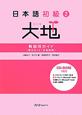 日本語初級2 大地 教師用ガイド CD-ROM付 「教え方」と「文型説明」