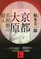 京都大原 名旅館の殺人 名探偵・星井裕の事件簿 新・旅情ミステリー 文庫書下ろし