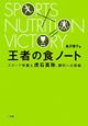 王者の食ノート スポーツ栄養士 虎石真弥、勝利への挑戦