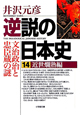 逆説の日本史 近世爛熟編 文治政治と忠臣蔵の謎 (14)