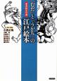 「むだ」と「うがち」の江戸絵本 黄表紙名作選