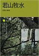 若山牧水 コレクション日本歌人選38