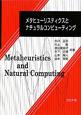 メタヒューリスティクスと ナチュラルコンピューティング