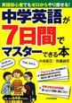 中学英語が7日間でマスターできる本 英語初心者でもゼロからやり直せる!