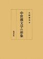 中世漢文学の形象