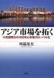 アジア市場を拓く 小売国際化の100年と市場グローバル化