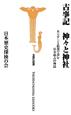 古事記 神々と神社 あらすじと絵図で読む日本最古の神話