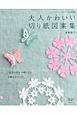 大人かわいい切り紙図案集 「折る→切る→開く」の気軽なクラフト