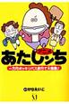 アニメ・あたしンち 一万円ポッキリバス旅行で大騒動♪