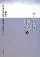 古墳時代(上) 講座・日本の考古学7