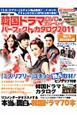 韓国ドラマ DVD&ブルーレイ パーフェクト・カタログ 2011 DVD付