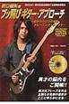 菰口雄矢流 ブッ飛びギター・アプローチ~目からウロコの革新トレーニング・メソッド~ CD付 現代ギター界の至宝が提唱する画期的練習法
